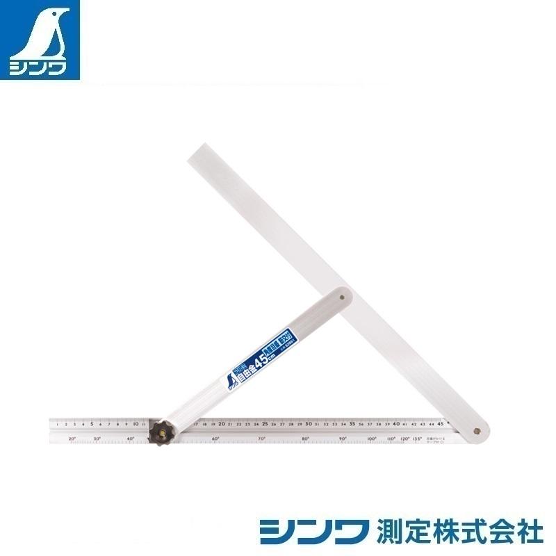 【シンワ測定�梶z62661:アルミ自由金 45cm 角度目盛 筋交付