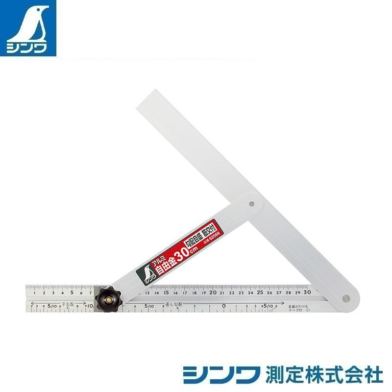 【シンワ測定�梶z62569:アルミ自由金 30cm 勾配目盛 筋交付