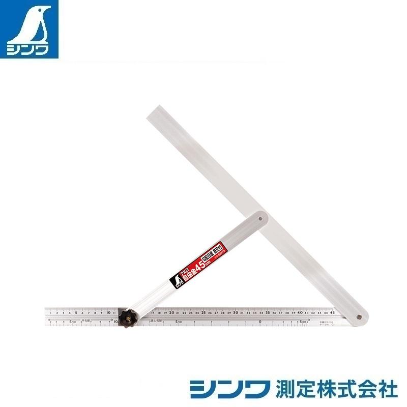 【シンワ測定�梶z62570:アルミ自由金 45cm 勾配目盛 筋交付