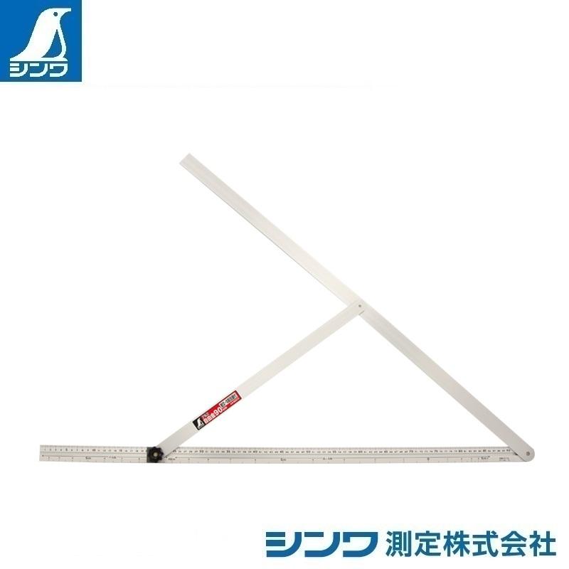 【シンワ測定�梶z62572:アルミ自由金 90cm 勾配目盛 筋交付