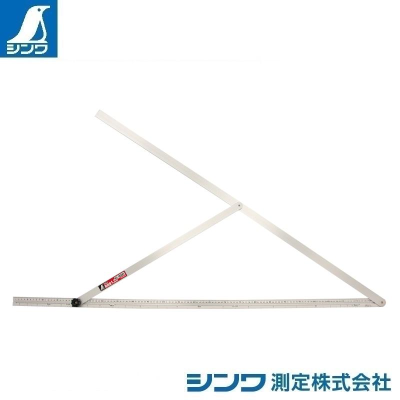 【シンワ測定�梶z62573:アルミ自由金 1.2m 勾配目盛 筋交付