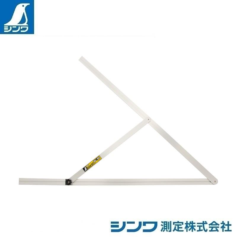 【シンワ測定�梶z62542:アルミ自由金 90cm 目盛なし 筋交付