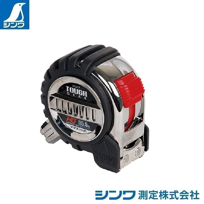 【シンワ測定�梶z80823:コンベックス タフギア HG 25-5.5m マグネット爪:JIS適合品