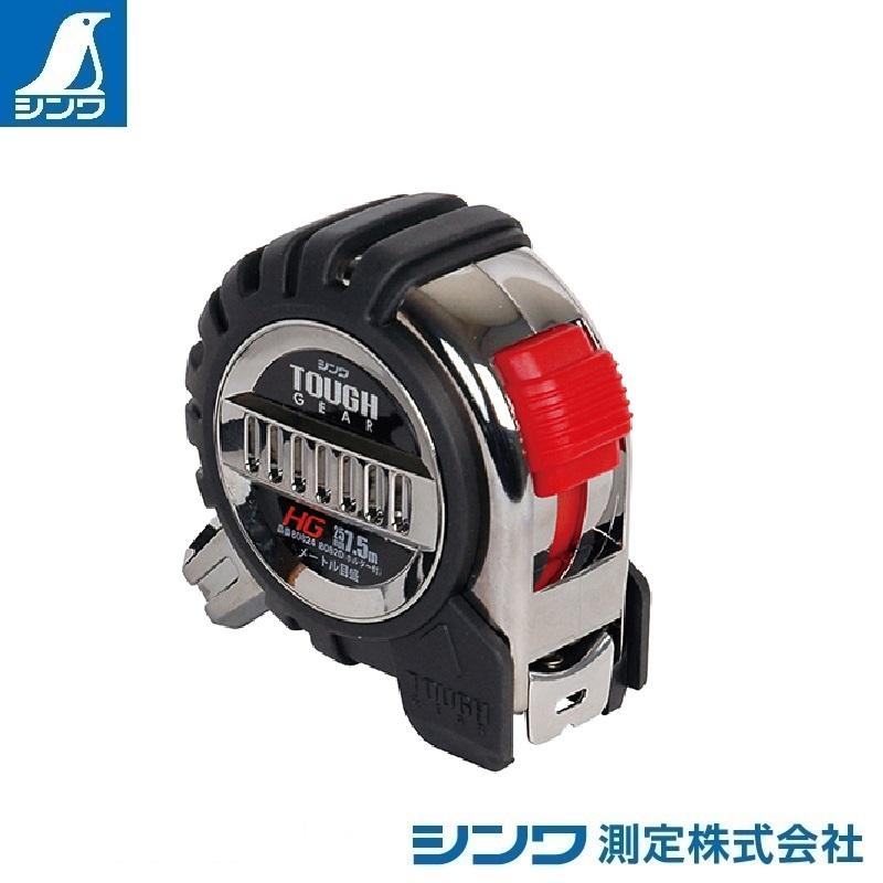 【シンワ測定�梶z80824:コンベックス タフギア HG 25-7.5m:JIS適合品