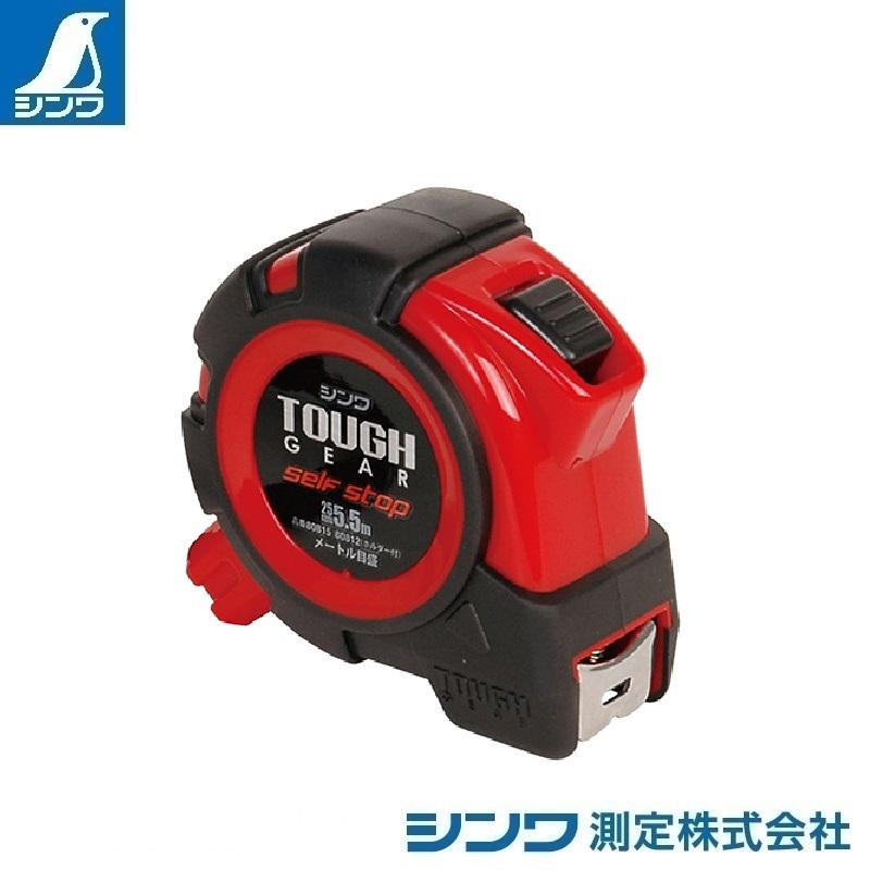 【シンワ測定�梶z80815:コンベックス タフギア セルフストップ 25-5.5m:JIS適合品