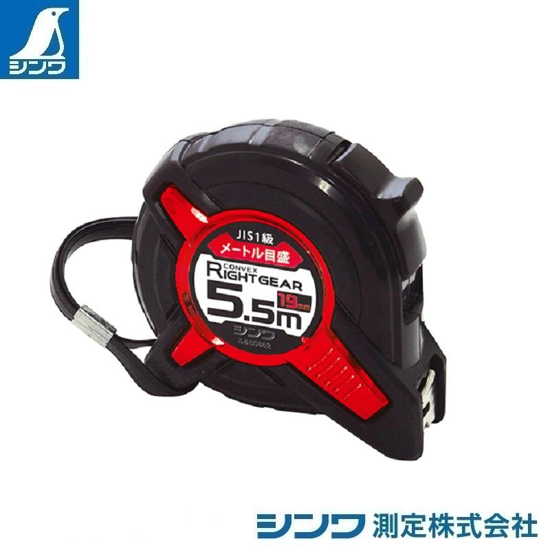 【シンワ測定�梶z80862:コンベックス ライトギア 19-5.5m:JIS適合品