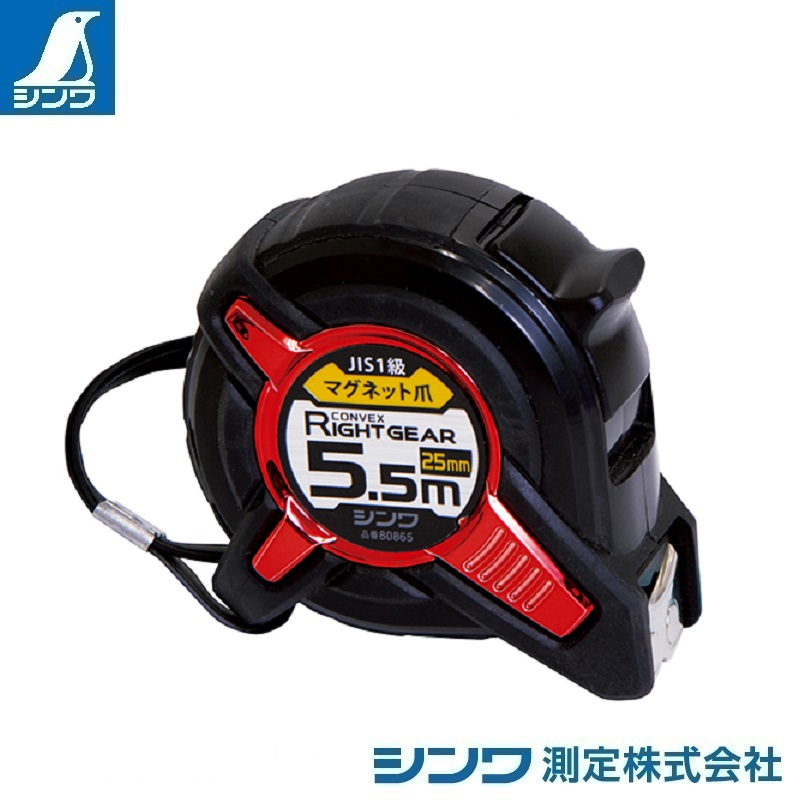 【シンワ測定�梶z80865:コンベックス ライトギア 25-5.5mマグネット爪:JIS適合品