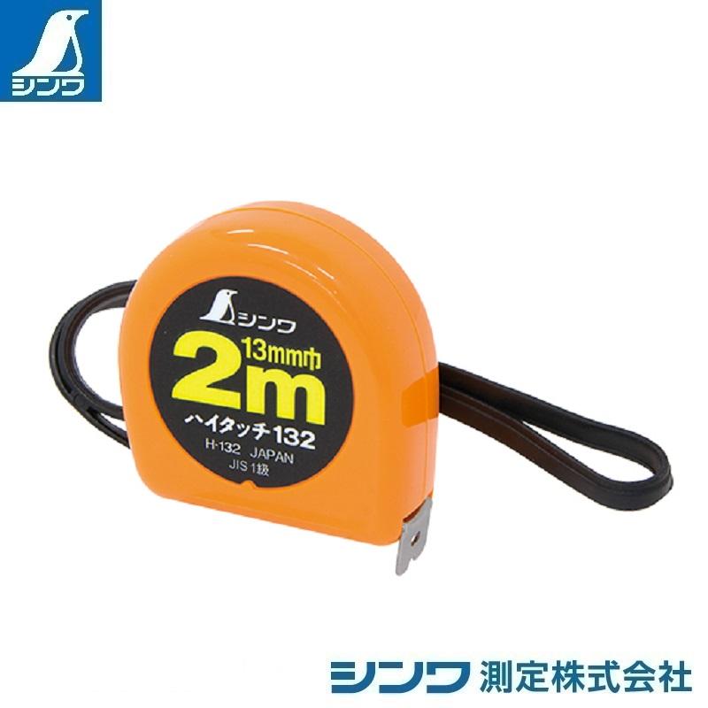【シンワ測定�梶z78002:コンベックス ハイタッチ H-132 フリータイプ:2m・JIS適合品