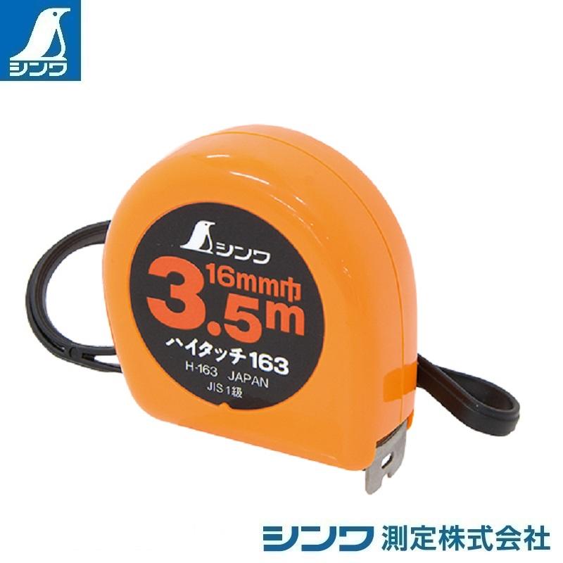 【シンワ測定�梶z78007:コンベックス ハイタッチ H-163 フリータイプ:3.5mJIS適合品