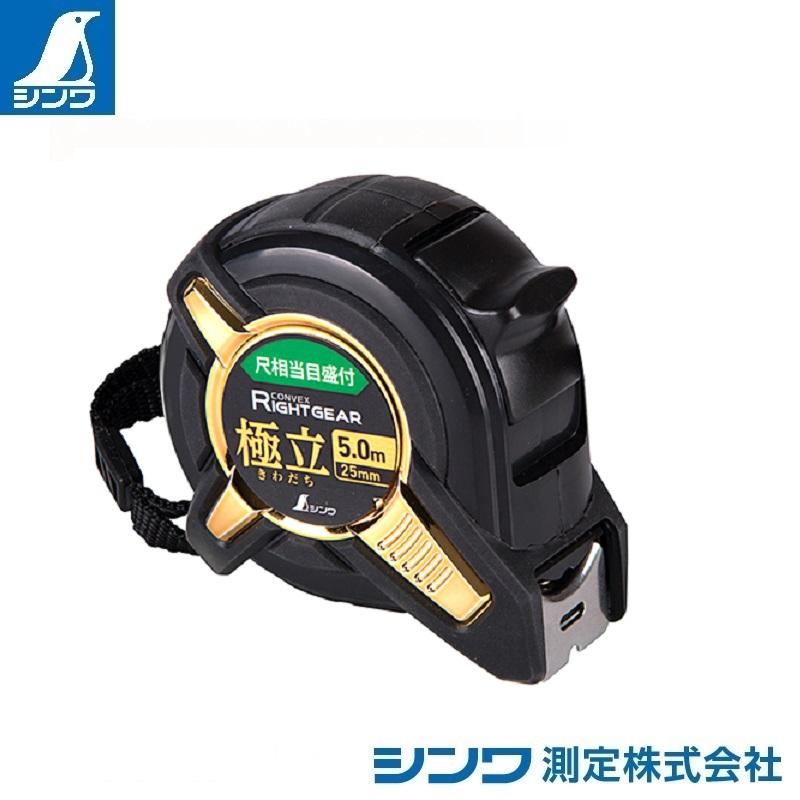 【シンワ測定�梶z81020:コンベックス ライトギア 極立 25-5.0m 尺相当目盛付